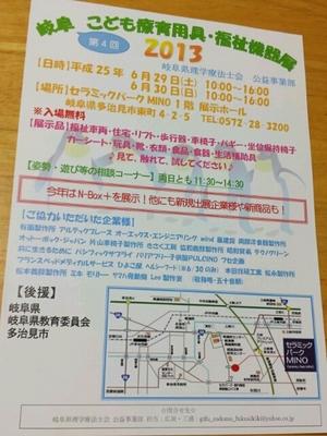 2013 岐阜こども福祉機器展.jpg